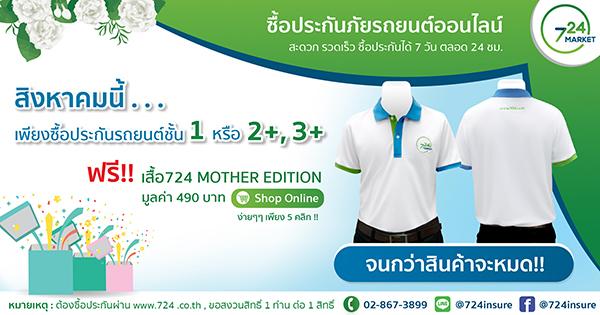 สิงหานี้ เพียงซื้อประกันชั้น 1 หรือ 2+, 3+ รับฟรี เสื้อ 724 Mother Edition มูลค่า 490 บาท จนกว่าของรางวัลจะหมด