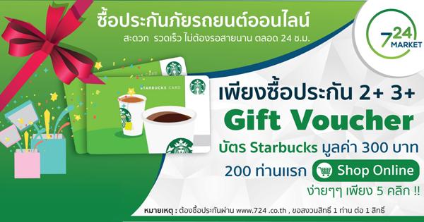 ซื้อประกันภัยรถยนต์ออนไลน์ ประกันชั้น 2+, 3+ รับ Gift Voucher จาก Starbucks มูลค่า 300 บาท สำหรับ 200 ท่านแรก